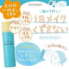 shushupa!(シュシュパ)メイクキープスプレー<仕上げ用化粧水>の商品サムネイル
