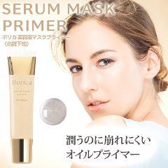 ボリカ 美容液マスクプライマー (化粧下地)の商品サムネイル