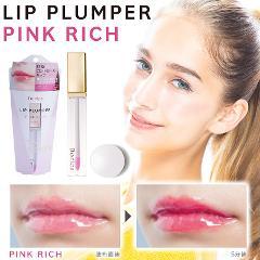 ボリカ リッププランパー ピンクリッチ(唇用美容液)の商品サムネイル