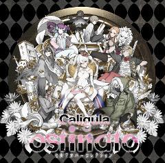 【アルバム】ゲーム Caligula-カリギュラ- セルフカバーコレクション「ostinato」の商品サムネイル
