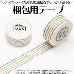 mt for PACK 縫い目