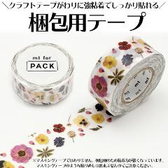 mt for PACK 押し花