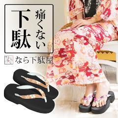 撫子~なでしこ~ 婦人 黒 鼻緒:レトロ桜(オレンジ)サイズ:S(約22cm)