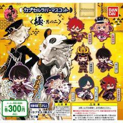 【1個】300円カプセル 刀剣乱舞-ONLINE- カプセルラバーマスコット 極・其のニ