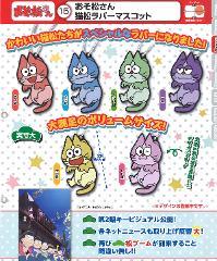 【5個セット】300円カプセル おそ松さん 猫松ラバーマスコット