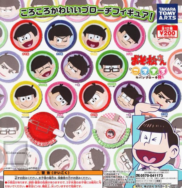 【5個セット】200円カプセル おそ松さん ころまるカバンブローチRの商品画像