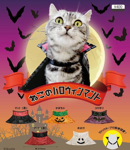 【フルコンプセット】400円カプセル ねこのハロウィンマントの商品画像