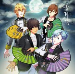 【キャラクターソング】うたの☆プリンスさまっ♪Eternal Song CD「雪月花」Ver.MOON
