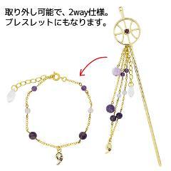 【黒子のバスケ】簪 紫原 敦の商品サムネイル
