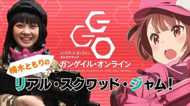 【DVD】楠木ともりのリアル・スクワッド・ジャム!の商品画像