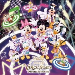 【アルバム】Disney 声の王子様 Voice Stars Dream Selectionの商品サムネイル