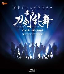 【Blu-ray】密着ドキュメンタリー 舞台『刀剣乱舞』悲伝 結いの目の不如帰 ディレクターズカット篇の商品サムネイル