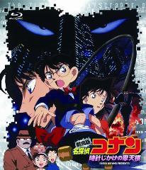 【Blu-ray】劇場版 名探偵コナン 第1弾 時計仕掛けの摩天楼 新価格版