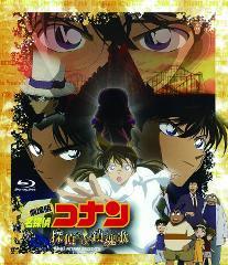 【Blu-ray】劇場版 名探偵コナン 第10弾 探偵たちの鎮魂歌 新価格版