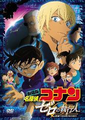 【DVD】劇場版 名探偵コナン ゼロの執行人 通常版