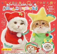 【4個セット】300円カプセル ねこのへんしんコスチューム -にゃんこクリスマス-