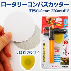 ロータリーコンパスカッター(直径18mm刃)