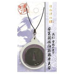 安芸国佐伯荘藤原貞安/日本刀の鍔ストラップ