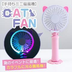 【手持ちミニ扇風機】CAT FAN ピンク