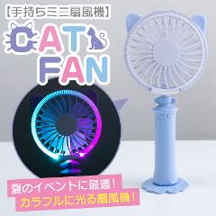 【手持ちミニ扇風機】CAT FAN ブルー