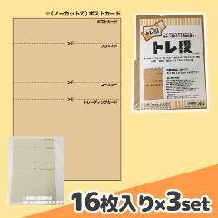 トレ段【トレ梱!シリーズ】16枚入り×3セット