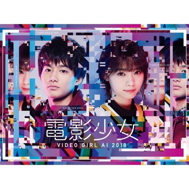 【Blu-ray】電影少女 -VIDEO GIRL AI 2018-Blu-rayBOXの商品画像
