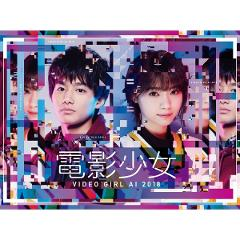 【Blu-ray】電影少女 -VIDEO GIRL AI 2018-Blu-rayBOXの商品サムネイル