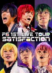 【DVD】舞台 おそ松さん on STAGE F6 1st LIVEツアー Satisfaction