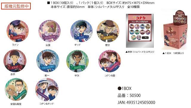 【BOX】名探偵コナン トレーディング缶バッジ 50500の商品画像