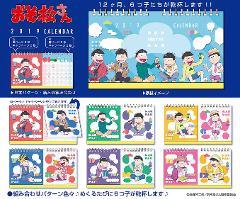 【カレンダー】おそ松さん 2019年卓上カレンダー