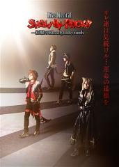 【DVD】Live Musical SHOW BY ROCK!! ―狂騒のBloodyLabyrinth―の商品サムネイル