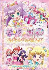 【Blu-ray】劇場版プリパラ&キラッとプリ☆チャン ~きらきらメモリアルライブ~の商品サムネイル