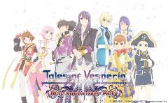 【Blu-ray】イベント テイルズ オブ ヴェスペリア Tales of Vesperia 10th Anniversary Party