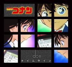 【主題歌】TV 名探偵コナン OP「タイムライン」/dps 名探偵コナン盤