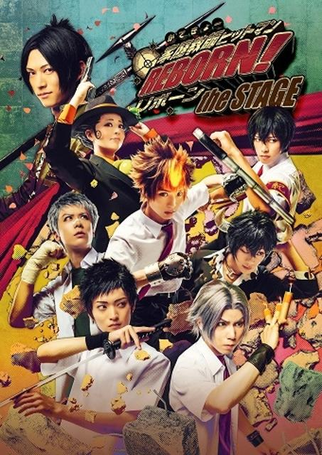 【DVD】舞台 家庭教師ヒットマン REBORN! the STAGEの商品画像