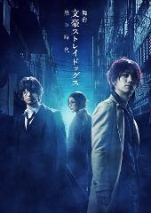 【DVD】舞台 文豪ストレイドッグス 黒の時代