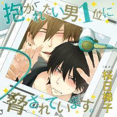 【BLCD】ドラマCD「抱かれたい男1位に脅されています。」の商品サムネイル