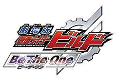【DVD】劇場版 仮面ライダービルド Be The One 通常版の商品サムネイル