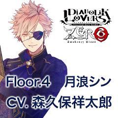 【ドラマCD】DIABOLIK LOVERS ZERO Floor.4 月浪シン(CV.森久保祥太郎)の商品サムネイル