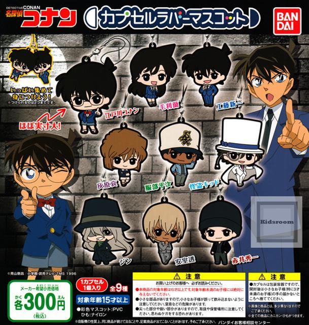 【5個セット】300円カプセル 名探偵コナン カプセルラバーマスコットの商品画像