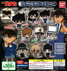 【5個セット】300円カプセル 名探偵コナン カプセルラバーマスコット
