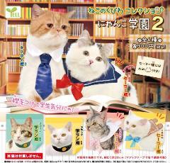 【5個セット】300円カプセル ねこのくびわコレクション にゃんこ学園2