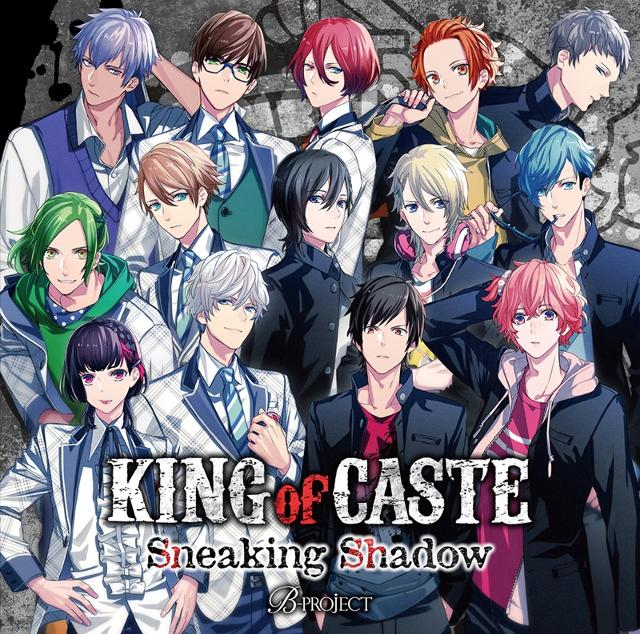 【ドラマCD】B-PROJECT KING of CASTE ~Sneaking Shadow~ 通常盤の商品画像