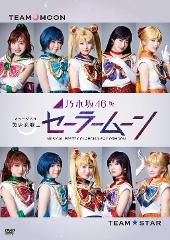 【DVD】ミュージカル 美少女戦士セーラームーン 乃木坂46版の商品サムネイル