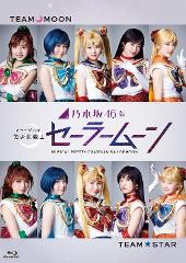 【Blu-ray】ミュージカル 美少女戦士セーラームーン 乃木坂46版の商品サムネイル