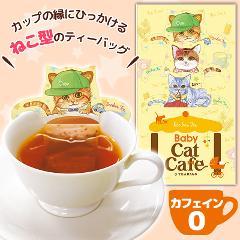 Baby Cat Cafe ベビーキャットカフェ(ルイボスティー)