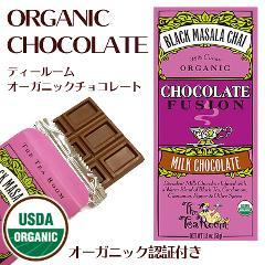 ティールーム・オーガニックチョコレート ブラックマサラチャイ(ミルクチョコレート)