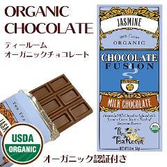 ティールーム・オーガニックチョコレート ジャスミン(ミルクチョコレート)