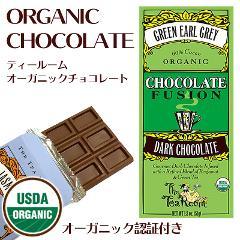 ティールーム・オーガニックチョコレート グリーンアールグレイ(ダークチョコレート)