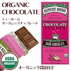 ティールーム・オーガニックチョコレート ラズベリールイボス(ダークチョコレート)